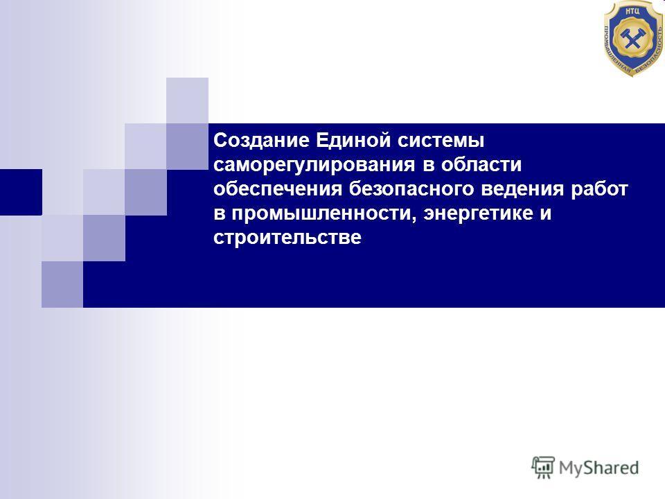 Создание Единой системы саморегулирования в области обеспечения безопасного ведения работ в промышленности, энергетике и строительстве