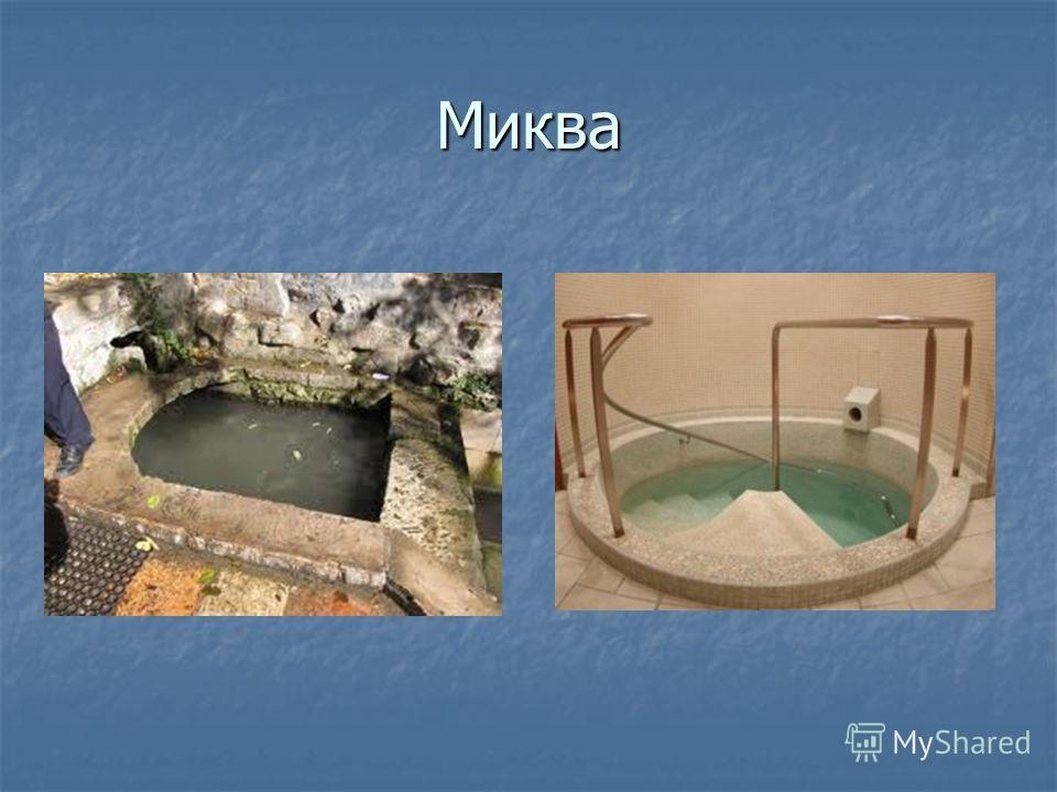 Миква