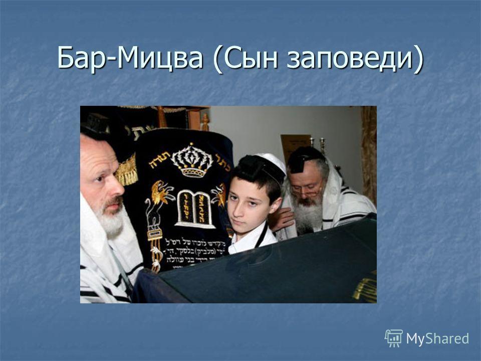 Бар-Мицва (Сын заповеди)