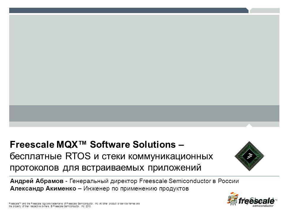 TM Freescale and the Freescale logo are trademarks of Freescale Semiconductor, Inc. All other product or service names are the property of their respective owners. © Freescale Semiconductor, Inc. 2010. Freescale MQX Software Solutions – бесплатные RT