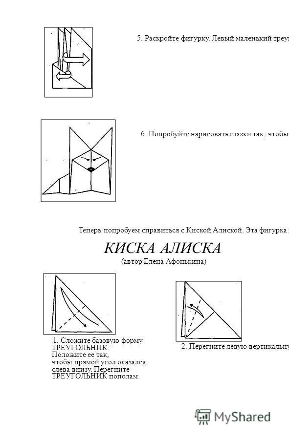 5. Раскройте фигурку. Левый маленький треугольник верните почти в исходное положение. Найдите «карман» точно посередине правой согнутой части, засуньте в него палец и раскройте. При этом «голова» Лиса начнет опускаться вниз -он скажет вам: «Здравству