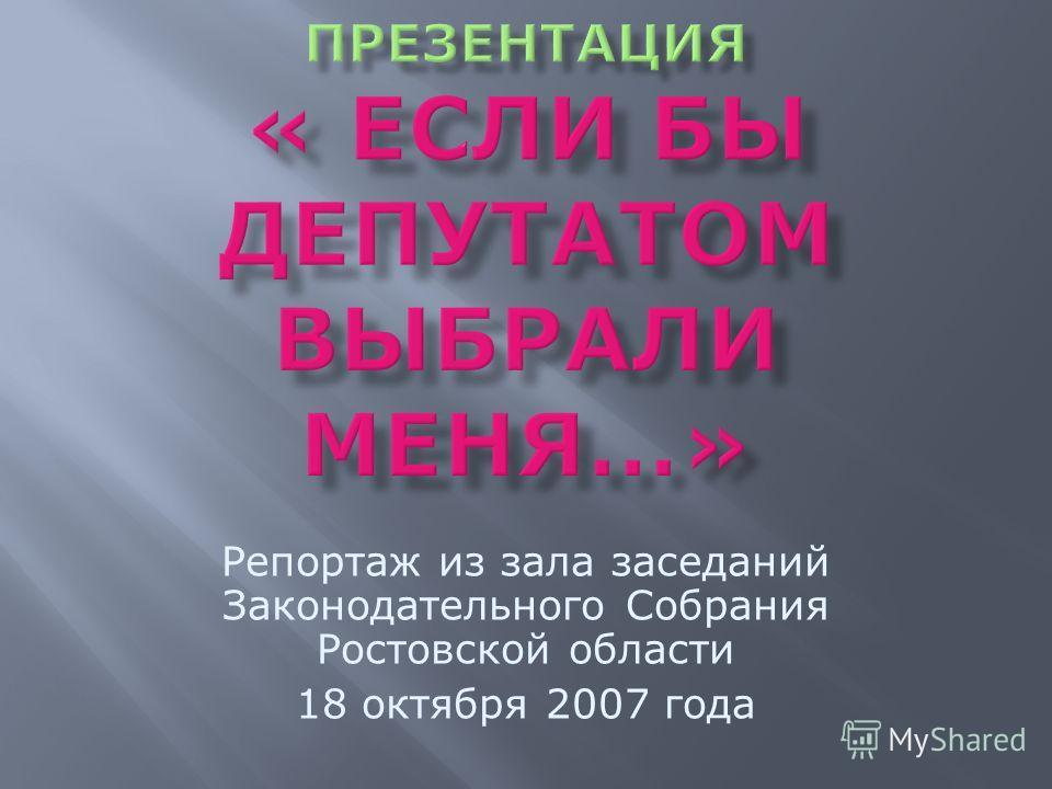 Репортаж из зала заседаний Законодательного Собрания Ростовской области 18 октября 2007 года