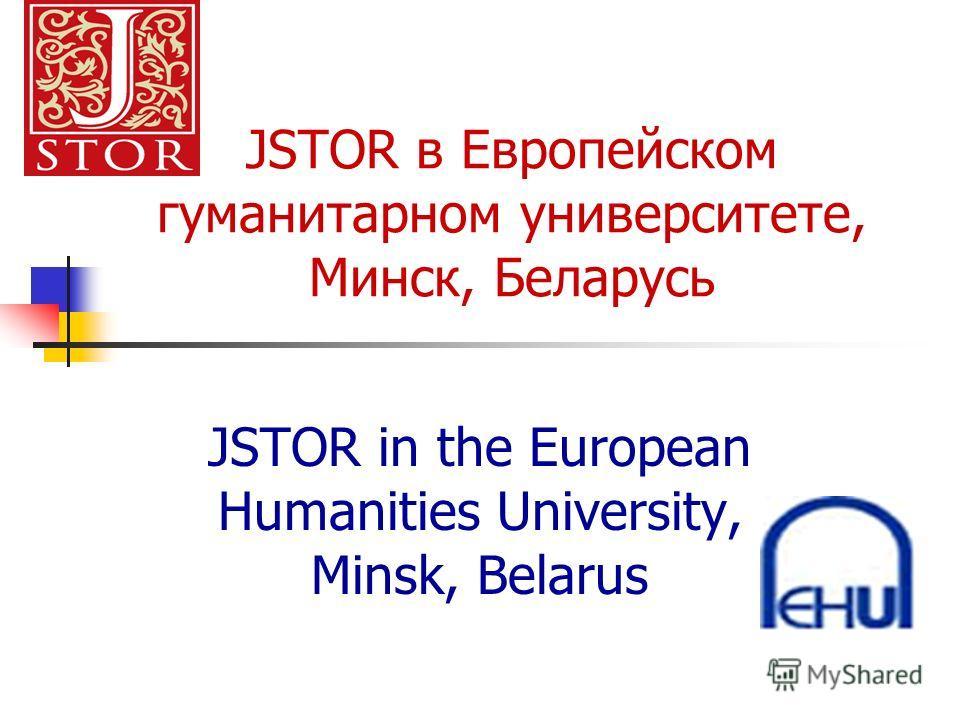 JSTOR в Европейском гуманитарном университете, Минск, Беларусь JSTOR in the European Humanities University, Minsk, Belarus