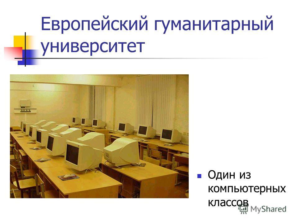 Европейский гуманитарный университет Один из компьютерных классов