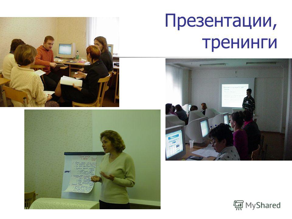 Презентации, тренинги