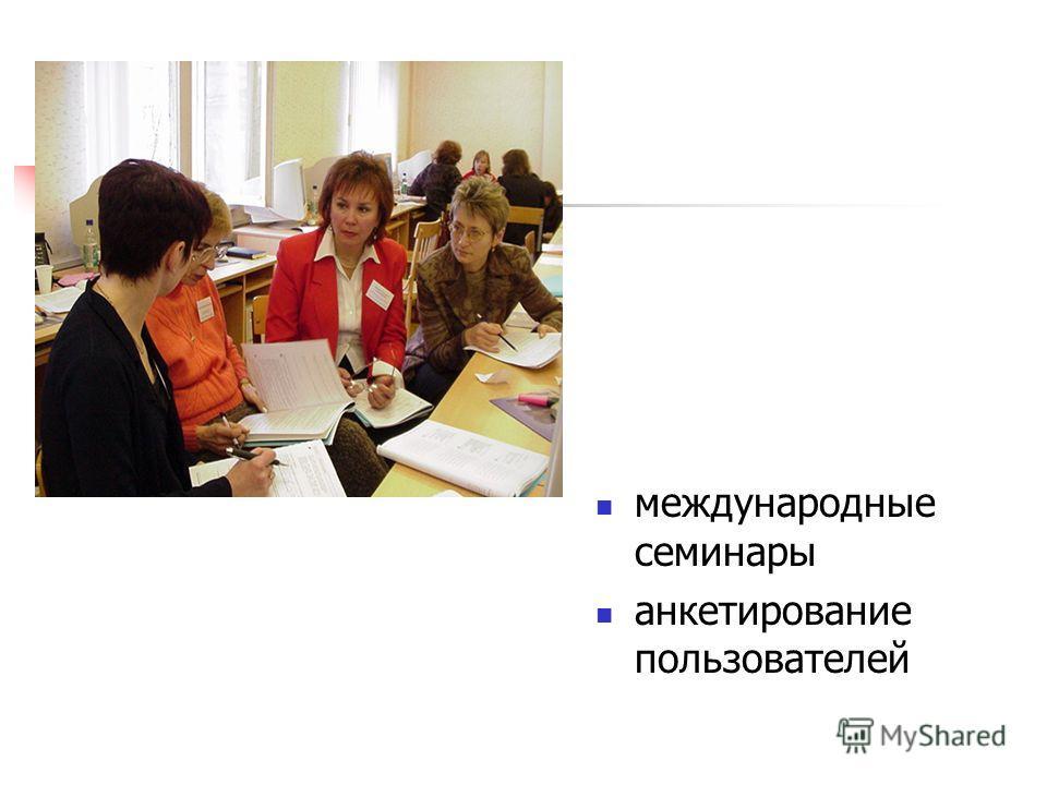 международные семинары анкетирование пользователей