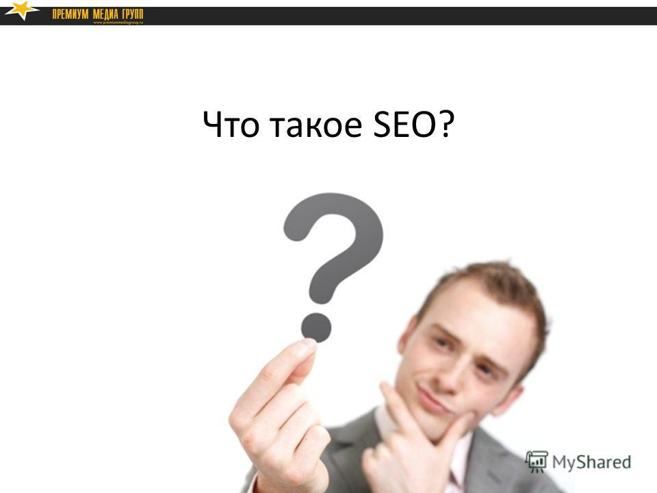 Что такое SEO?