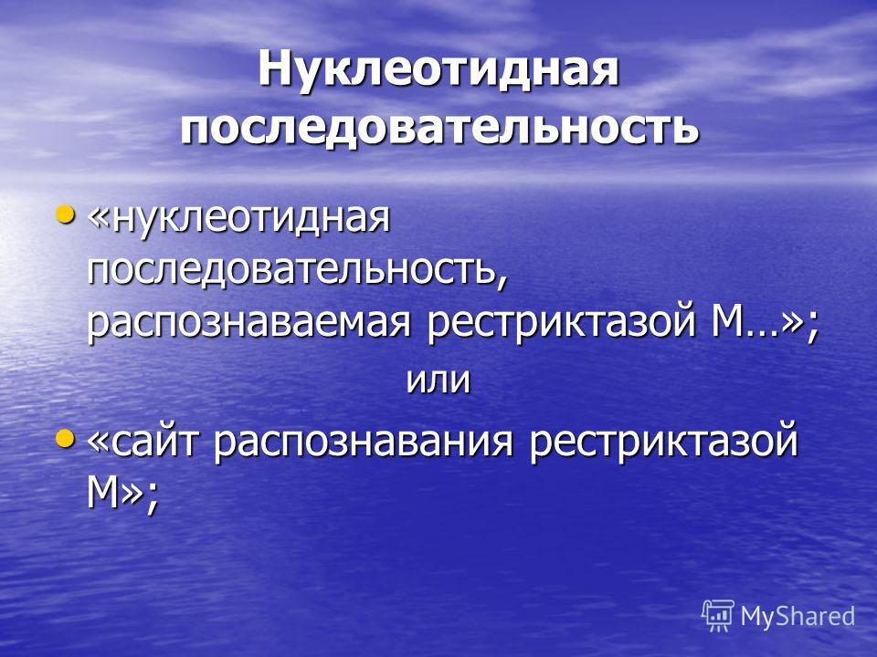 Нуклеотидная последовательность «нуклеотидная последовательность, распознаваемая рестриктазой М…»; «нуклеотидная последовательность, распознаваемая рестриктазой М…»;или «сайт распознавания рестриктазой М»; «сайт распознавания рестриктазой М»;