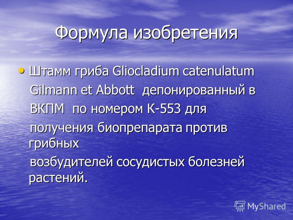 Формула изобретения Штамм гриба Gliocladium catenulatum Штамм гриба Gliocladium catenulatum Gilmann et Abbott депонированный в Gilmann et Abbott депонированный в ВКПМ по номером К-553 для ВКПМ по номером К-553 для получения биопрепарата против грибны