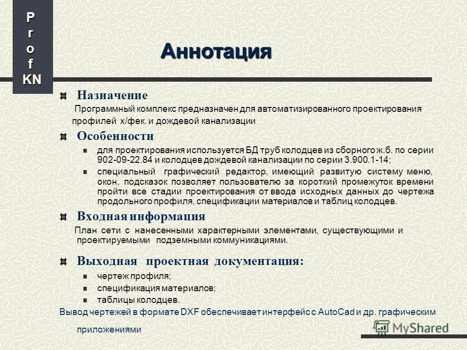 Prof KN Система автоматизированного проектирования профилей хозфекальной и дождевой канализации