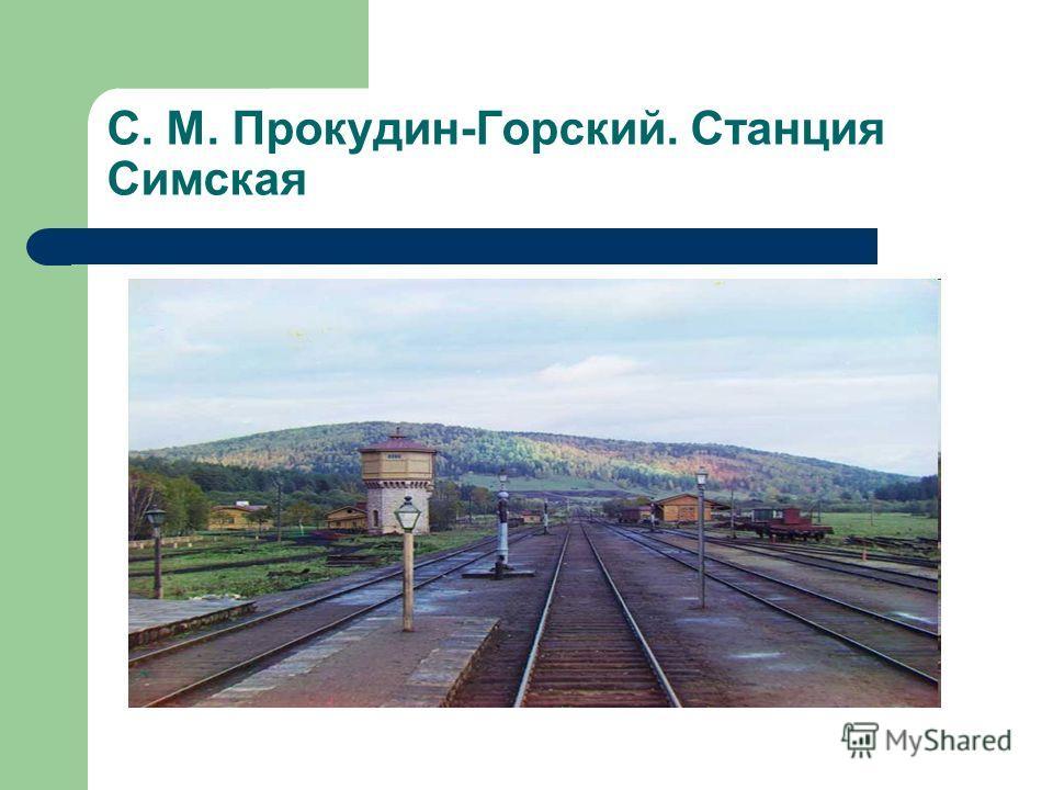 С. М. Прокудин-Горский. Станция Симская