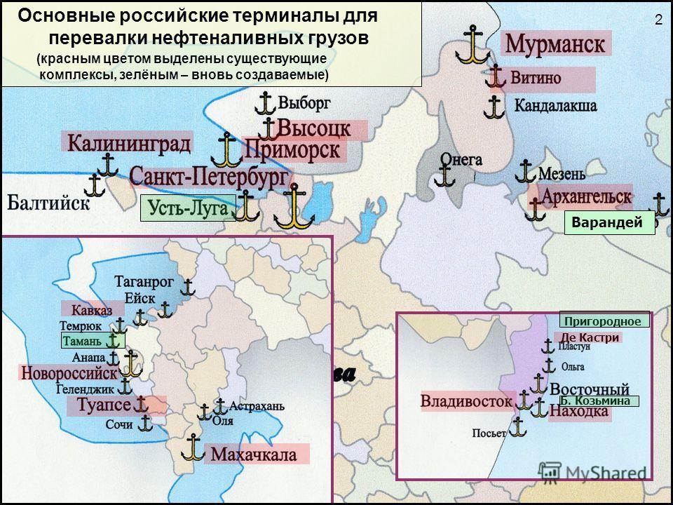Основные российские терминалы для перевалки нефтеналивных грузов (красным цветом выделены существующие комплексы, зелёным – вновь создаваемые) 2 Де Кастри Пригородное Варандей Б. Козьмина