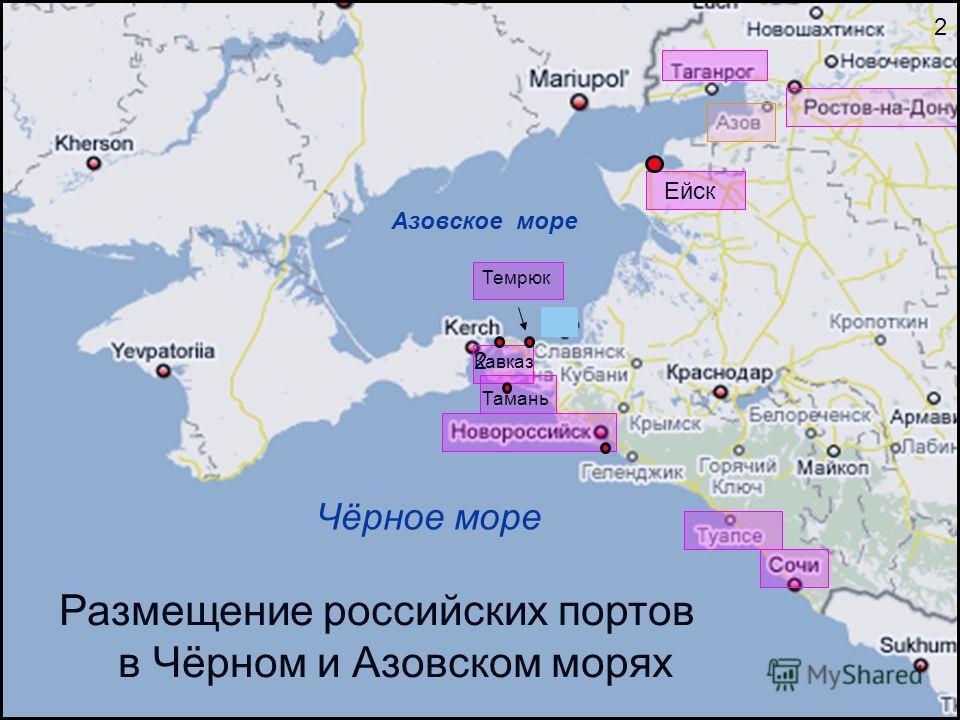 Тамань Кавказ Темрюк Ейск Азовское море Чёрное море Размещение российских портов в Чёрном и Азовском морях 2 2