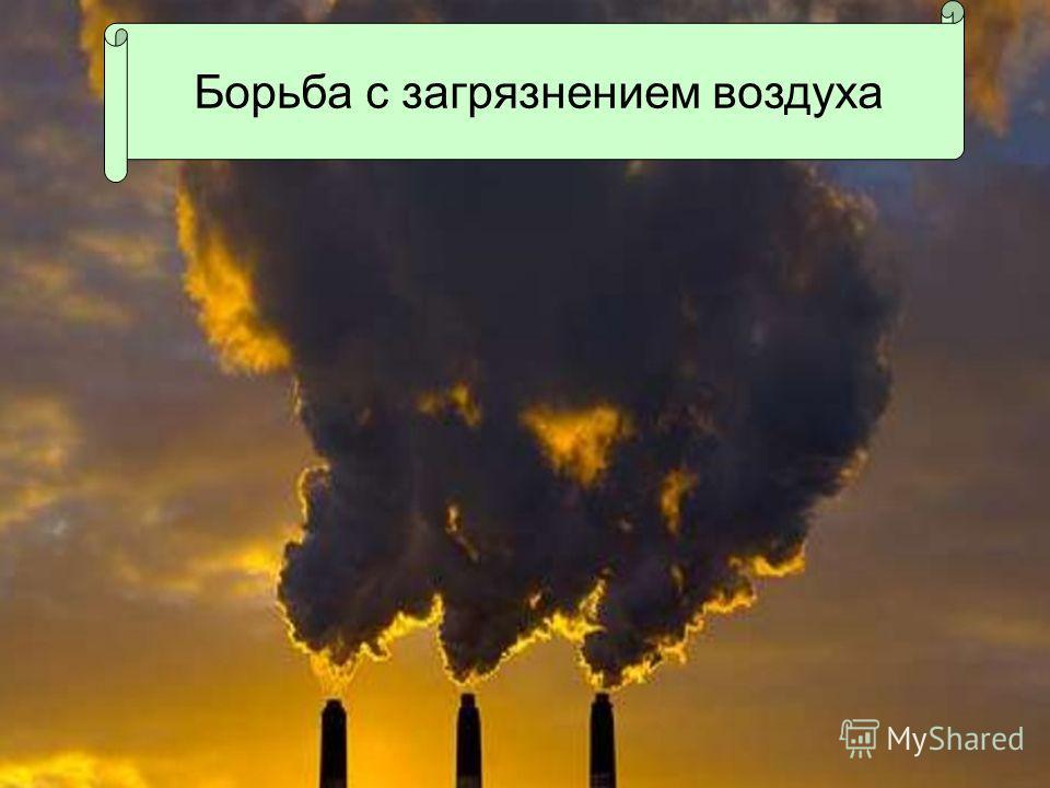 Борьба с загрязнением воздуха