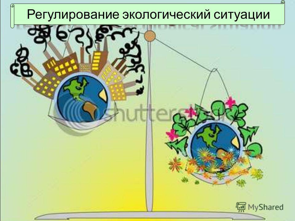 Регулирование экологический ситуации