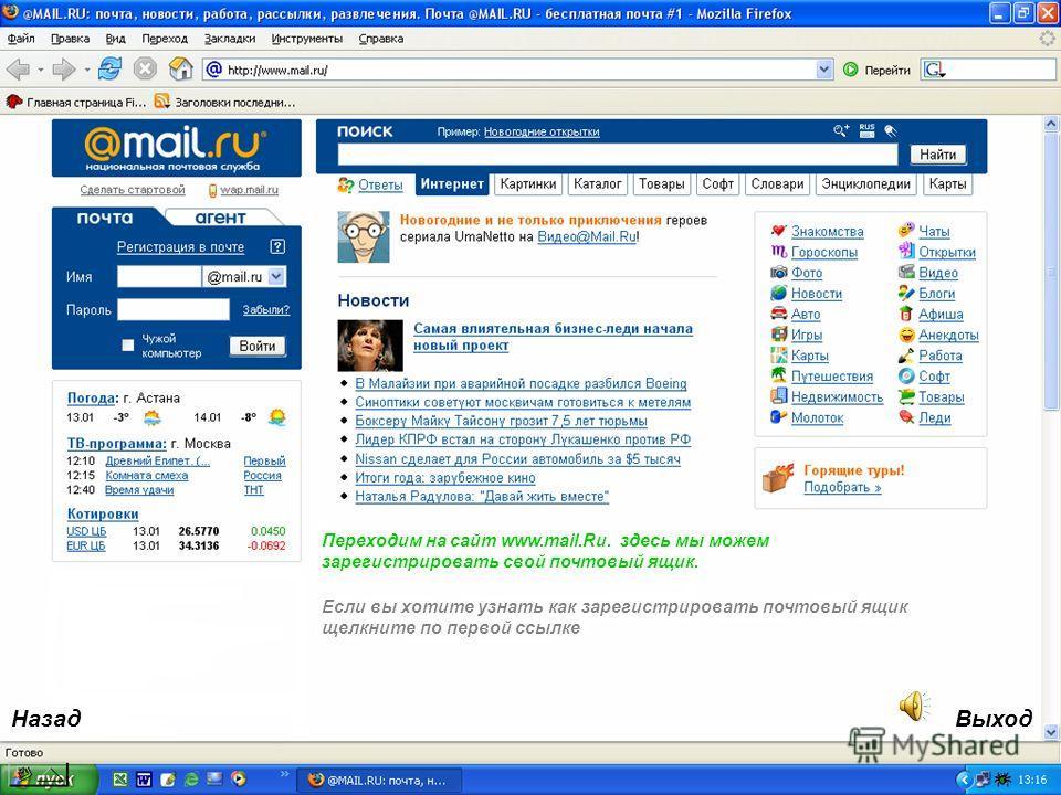 Для начала работы в интернет необходимо запустить браузер Internet Explorer или любой другой НазадВыход В адресной строке браузера вводим название сайта на который нам необходимо попасть Затем нажимаем клавишу Enter