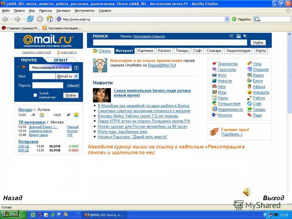 НазадВыход Переходим на сайт www.mail.Ru. здесь мы можем зарегистрировать свой почтовый ящик. Если вы хотите узнать как зарегистрировать почтовый ящик щелкните по первой ссылке