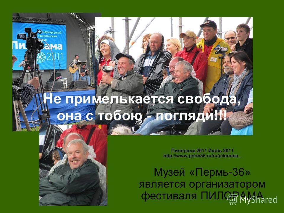 Не примелькается свобода, она с тобою - погляди!!! Пилорама 2011 Июль 2011 http://www.perm36.ru/ru/pilorama... Музей «Пермь-36» является организатором фестиваля ПИЛОРАМА