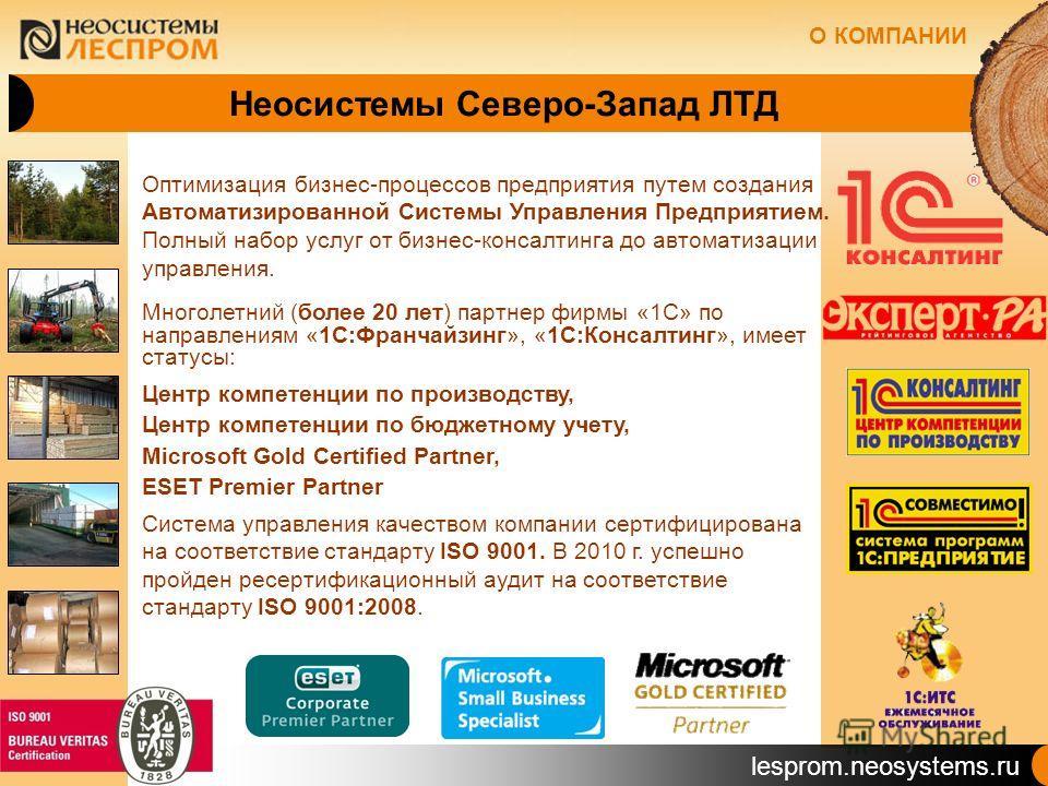 lesprom.neosystems.ru Неосистемы Северо-Запад ЛТД Оптимизация бизнес-процессов предприятия путем создания Автоматизированной Системы Управления Предприятием. Полный набор услуг от бизнес-консалтинга до автоматизации управления. Многолетний (более 20