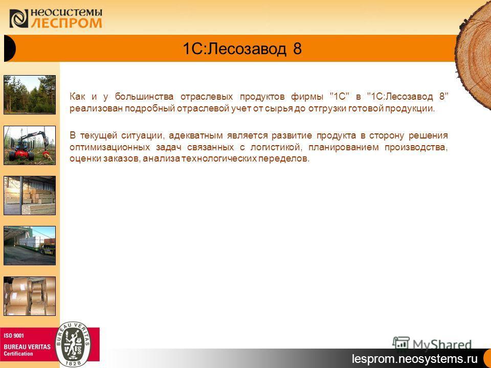 lesprom.neosystems.ru 1С:Лесозавод 8 Как и у большинства отраслевых продуктов фирмы