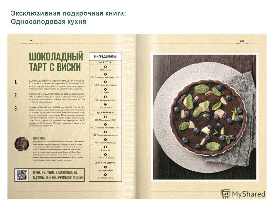 Эксклюзивная подарочная книга: Односолодовая кухня