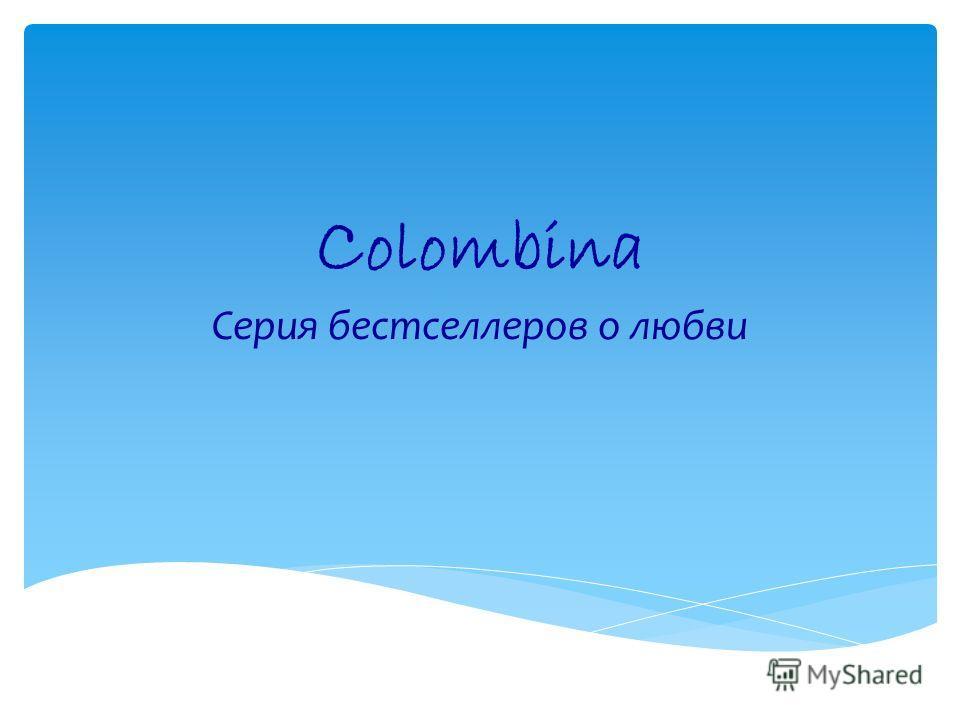 C olombina Серия бестселлеров о любви