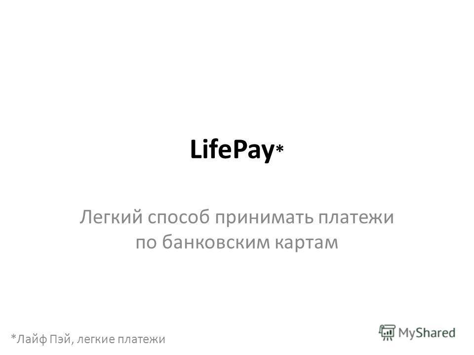 LifePay * Легкий способ принимать платежи по банковским картам *Лайф Пэй, легкие платежи