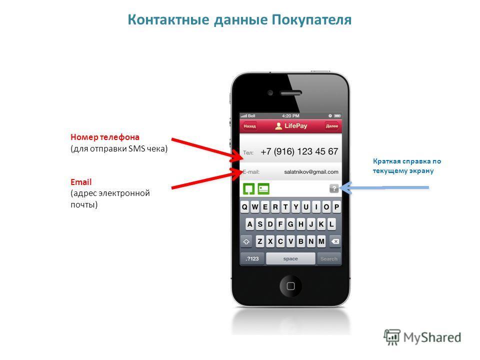 Номер телефона (для отправки SMS чека) Email (адрес электронной почты) Краткая справка по текущему экрану Контактные данные Покупателя