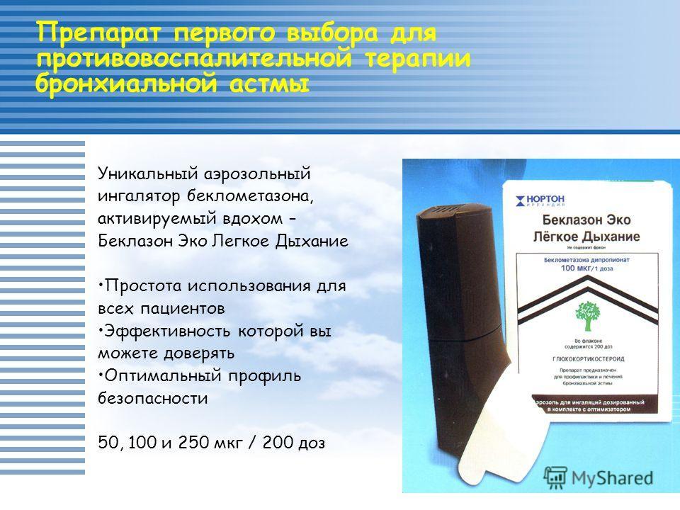 Уникальный аэрозольный ингалятор беклометазона, активируемый вдохом – Беклазон Эко Легкое Дыхание Простота использования для всех пациентов Эффективность которой вы можете доверять Оптимальный профиль безопасности 50, 100 и 250 мкг / 200 доз Препарат