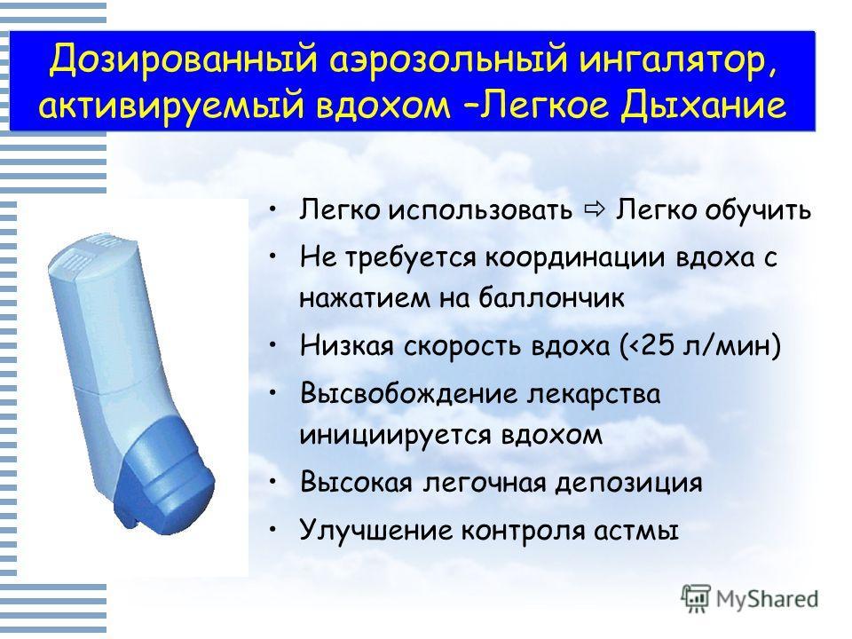 Легко использовать Легко обучить Не требуется координации вдоха с нажатием на баллончик Низкая скорость вдоха (