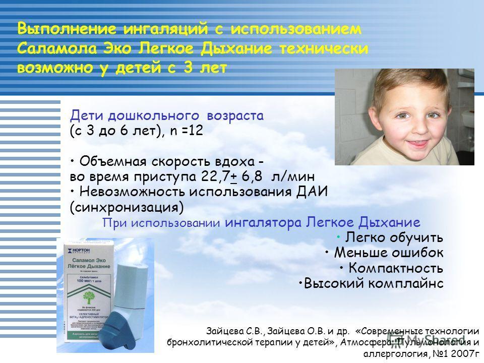 бронхиальная астма снятия приступа