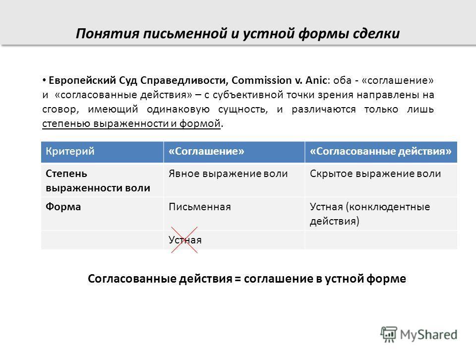 Европейский Суд Справедливости, Commission v. Anic: оба - «соглашение» и «согласованные действия» – с субъективной точки зрения направлены на сговор, имеющий одинаковую сущность, и различаются только лишь степенью выраженности и формой. Критерий«Согл