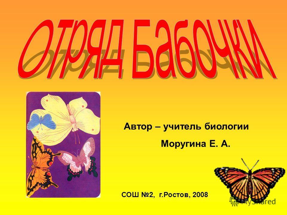 Автор – учитель биологии Моругина Е. А. СОШ 2, г.Ростов, 2008
