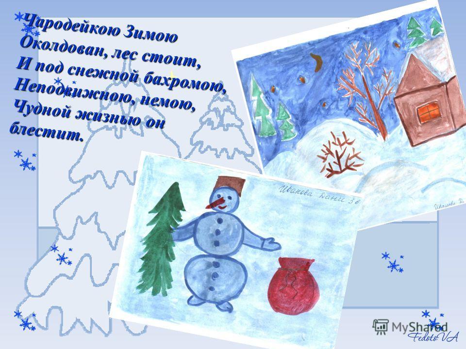Чародейкою Зимою Околдован, лес стоит, И под снежной бахромою, Неподвижною, немою, Чудной жизнью он блестит.