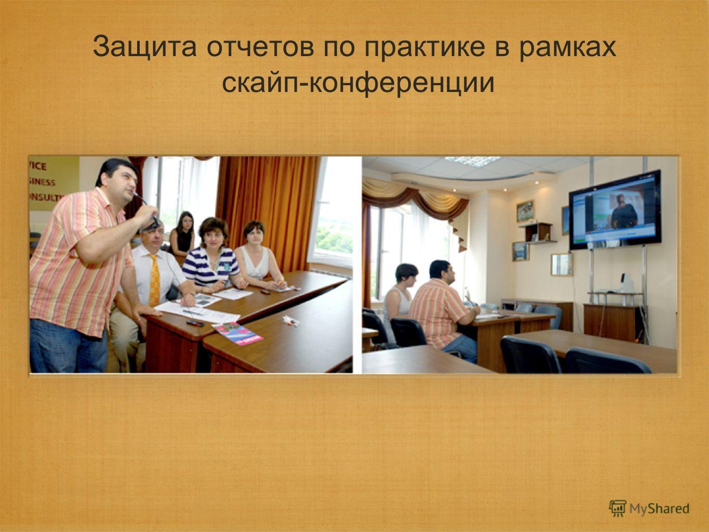 Защита отчетов по практике в рамках скайп-конференции