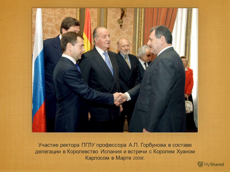 Участие ректора ПГЛУ профессора А.П. Горбунова в составе делегации в Королевство Испания и встречи с Королем Хуаном Карлосом в Марте 2009 г.