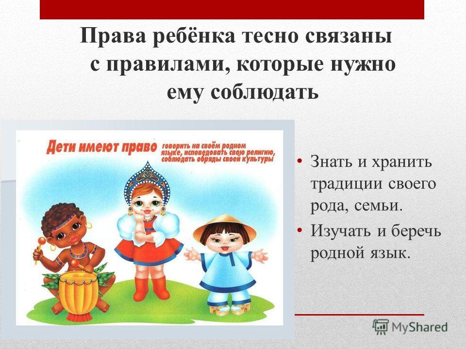 Права ребёнка тесно связаны с правилами, которые нужно ему соблюдать Обязанность заботиться о своём правильном питании Обязанность учиться в школе