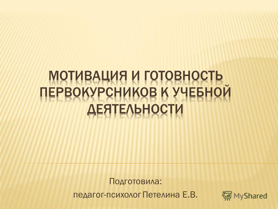 Подготовила: педагог-психолог Петелина Е.В.