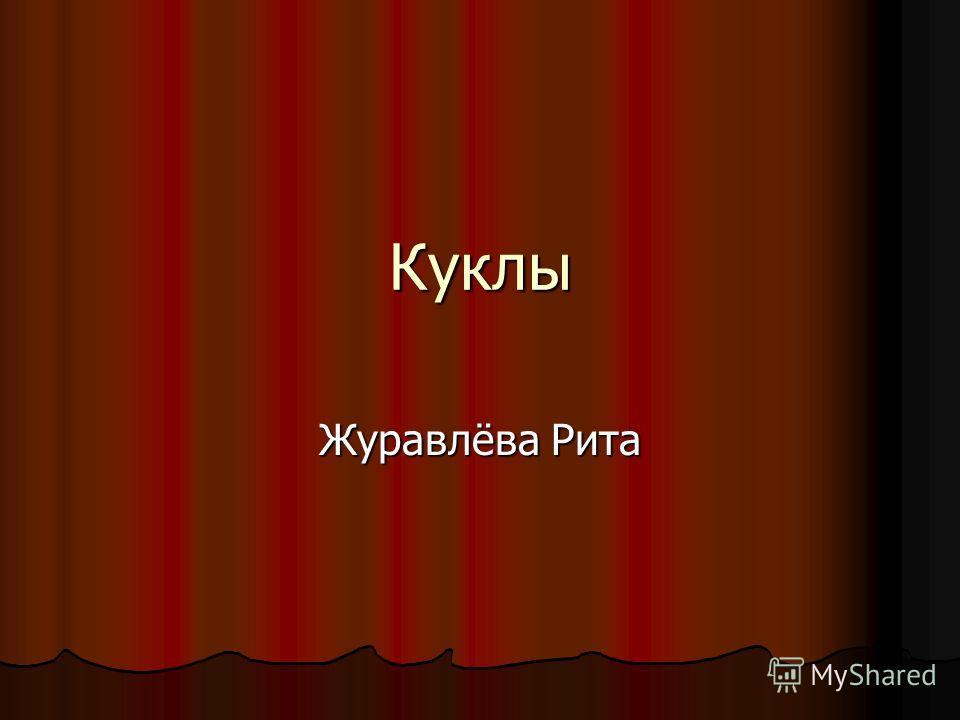 Куклы Журавлёва Рита