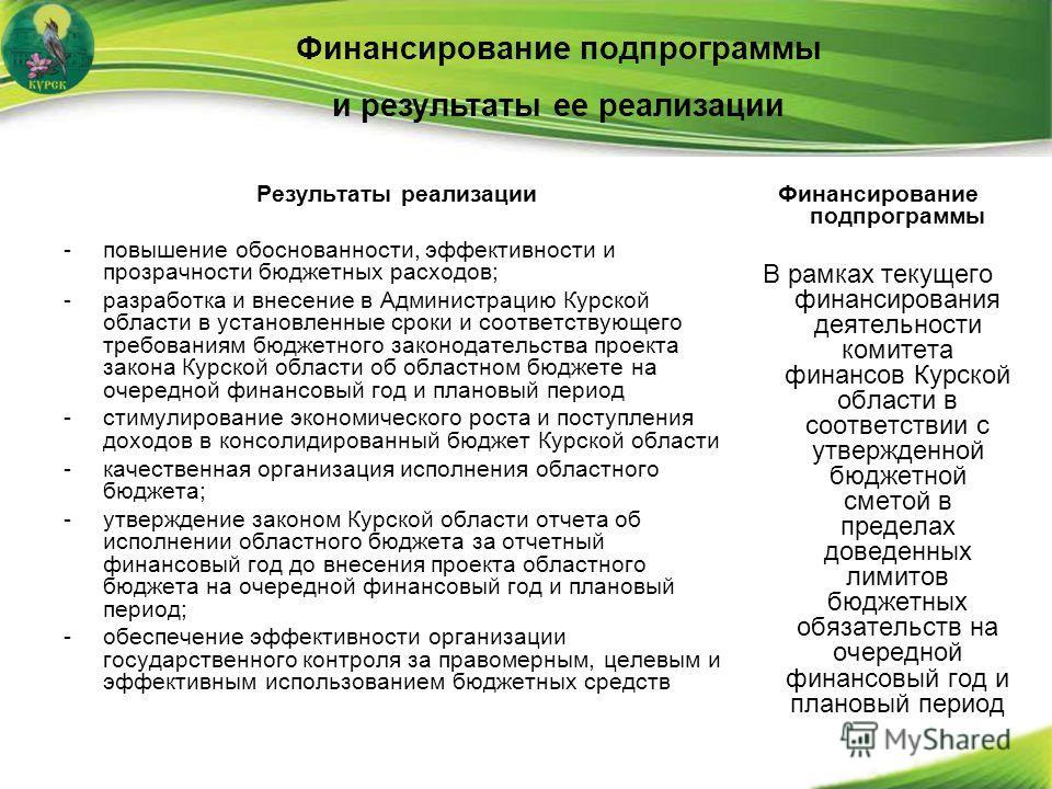 Результаты реализации -повышение обоснованности, эффективности и прозрачности бюджетных расходов; -разработка и внесение в Администрацию Курской области в установленные сроки и соответствующего требованиям бюджетного законодательства проекта закона К