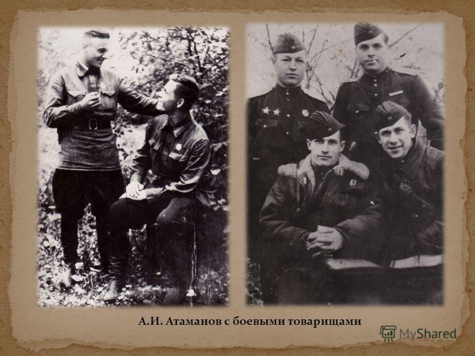 А.И. Атаманов с боевыми товарищами