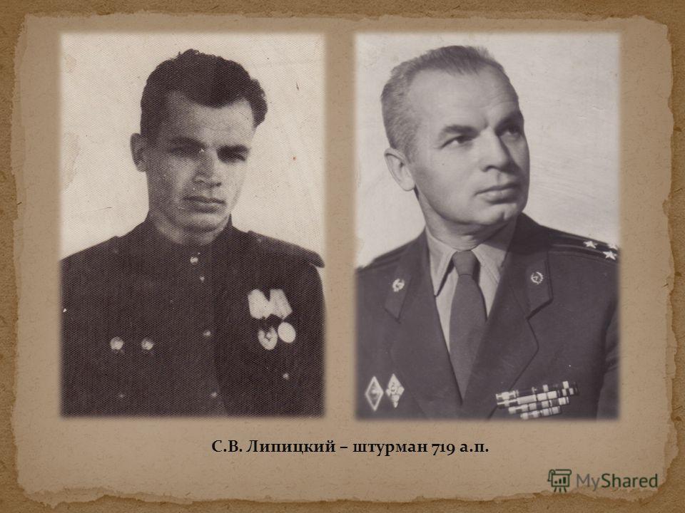 С.В. Липицкий – штурман 719 а.п.