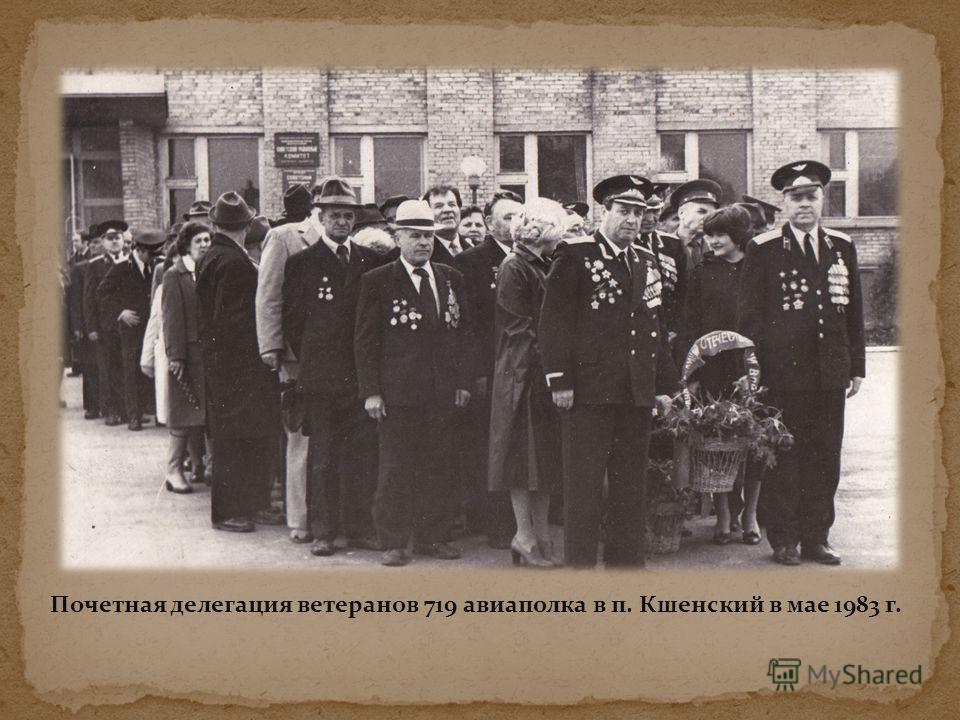 Почетная делегация ветеранов 719 авиаполка в п. Кшенский в мае 1983 г.