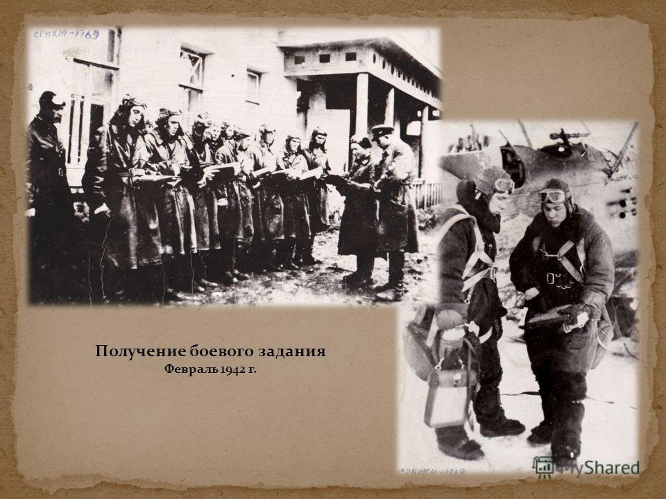 Получение боевого задания Февраль 1942 г.