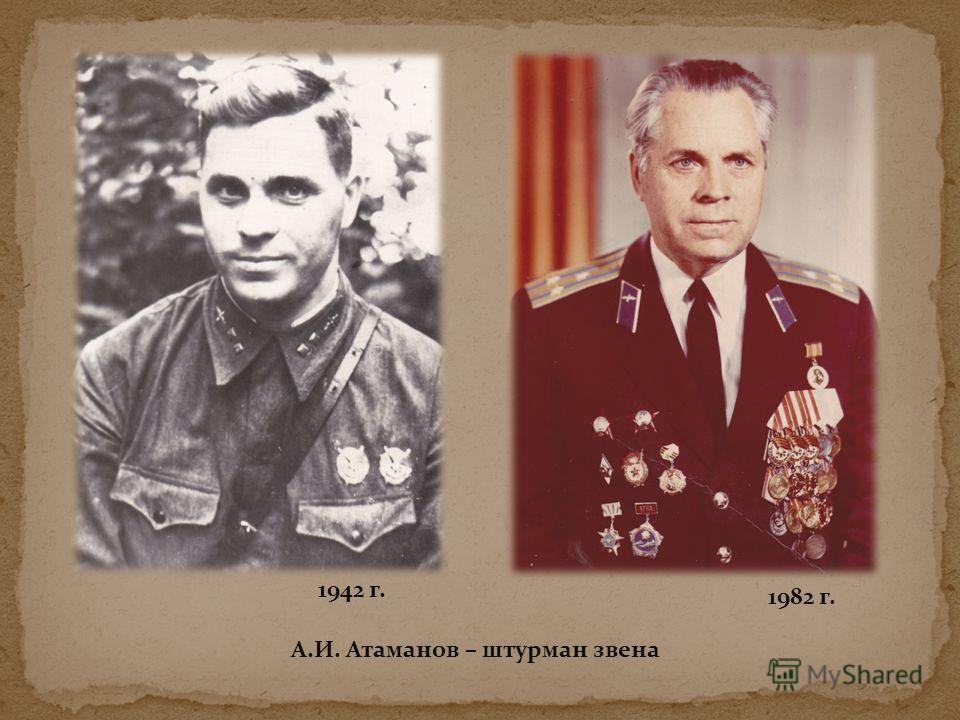 А.И. Атаманов – штурман звена 1942 г. 1982 г.