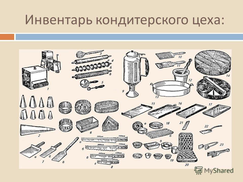 Инвентарь кондитерского цеха :