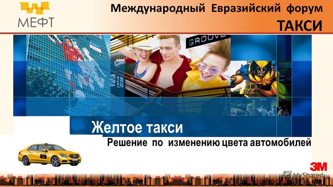 Международный Евразийский форум ТАКСИ Желтое такси Решение по изменению цвета автомобилей