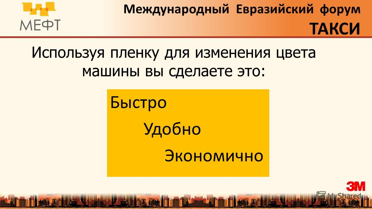 Международный Евразийский форум ТАКСИ Быстро Удобно Экономично Используя пленку для изменения цвета машины вы сделаете это: