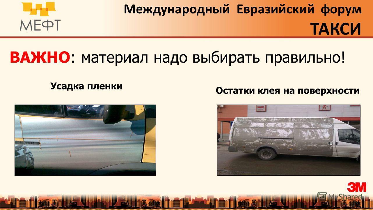 Международный Евразийский форум ТАКСИ ВАЖНО: материал надо выбирать правильно! Усадка пленки Остатки клея на поверхности