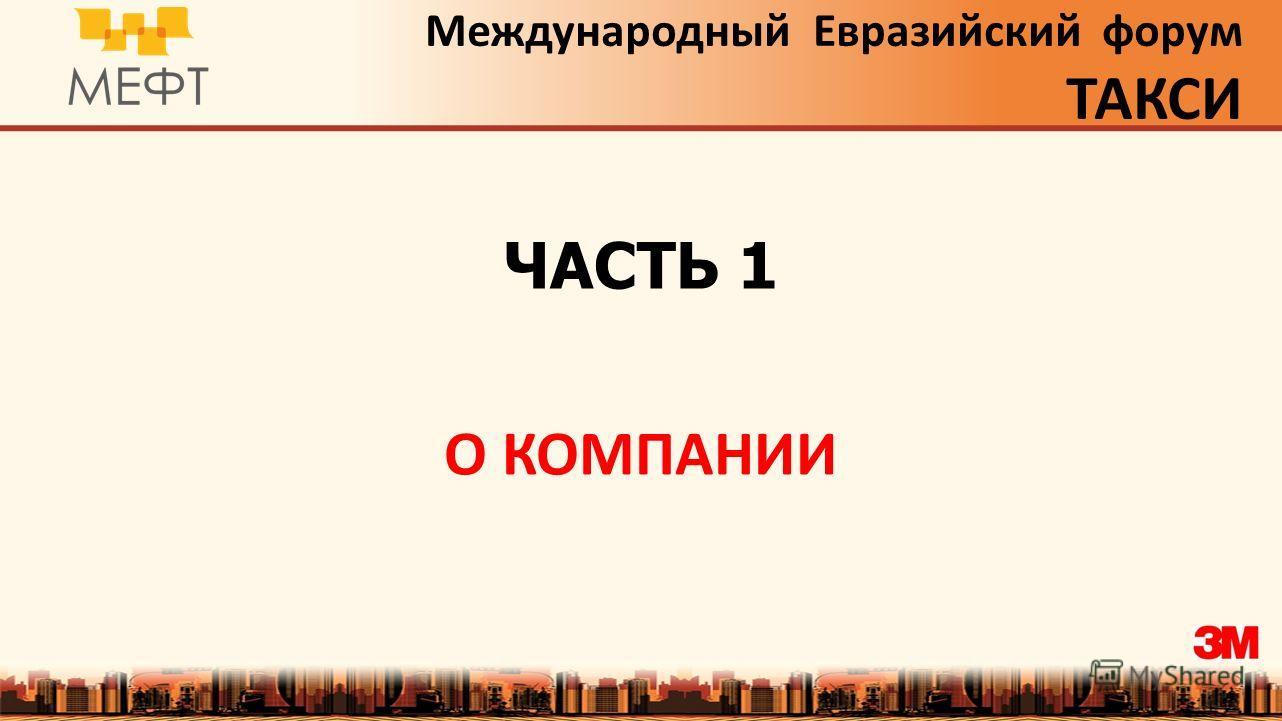 Международный Евразийский форум ТАКСИ ЧАСТЬ 1 О КОМПАНИИ